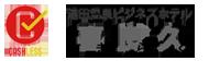 湯田温泉ビジネスホテル喜良久(きらく)